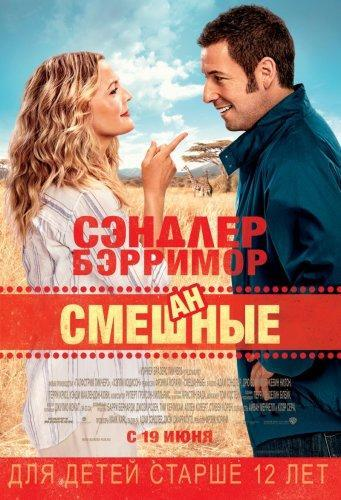 Смешанные / Blended (2014) HDRip+BDRip 720p+BDRip 1080p