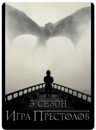 Игра престолов (2015) 5 сезон сериал