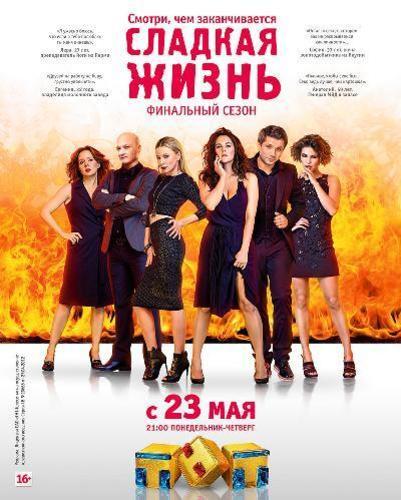 Сладкая жизнь 1 - 3 сезон (все сезоны) 2014 – 2016 на ТНТ