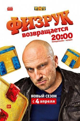 Фізрук 3 сезон / Физрук все серии (2016)