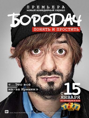 Бородач / Бородач все серии (2016)