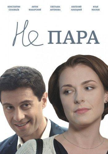 Не пара / Не пара все серии (2015)