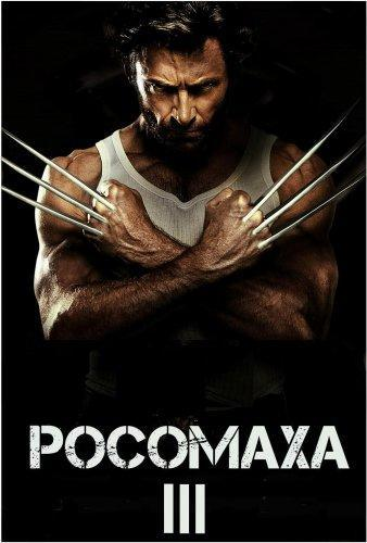 Росомаха 3 / Росомаха 3 (2017)