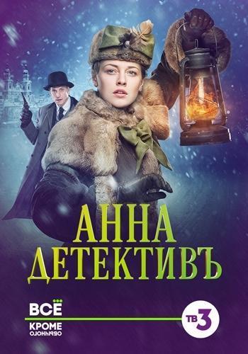 Анна-детективъ 2 сезон (2019) сериал