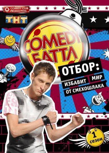 Comedy Баттл 10 сезон (новый сезон) (2020)