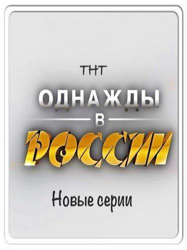 Однажды в России 8 сезон (2019)