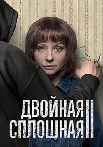 Двойная сплошная 3 сезон (2019)