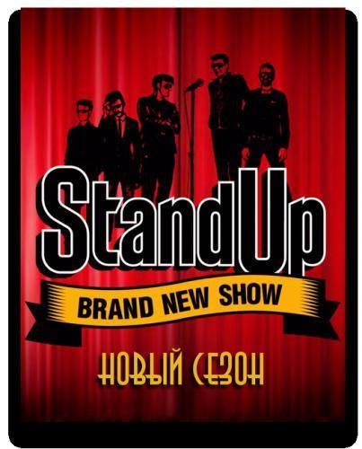 Stand Up 9 сезон (2019)