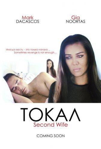 Токал (2016)