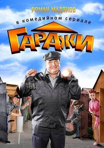 Гаражи 1 - 17 серия (2010) все серии