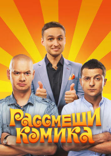 Рассмеши комика 15 сезон (2018)