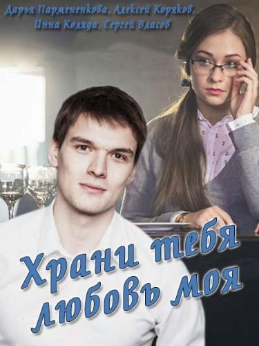 Храни тебя любовь моя 1 - 2 серия (2017) сериал
