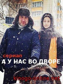 А у нас во дворе 3 сезон (2020) сериал