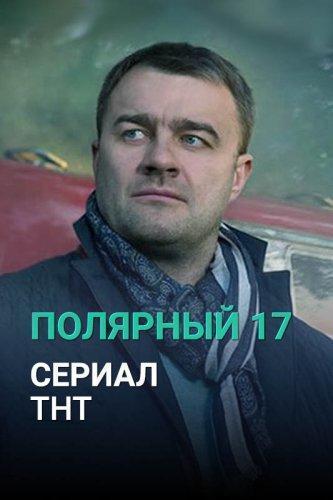 Сериал Полярный (2019)