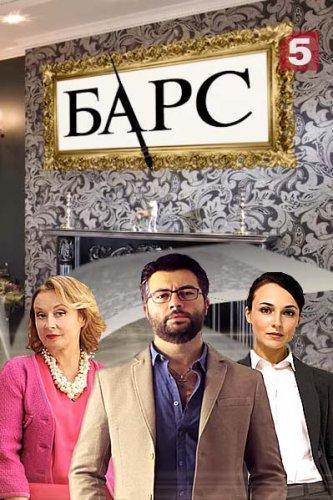 Сериал Барс (2019)