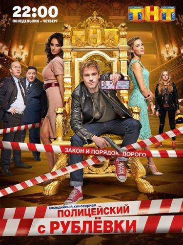 Полицейский с Рублёвки 5 сезон (2019) на ТНТ