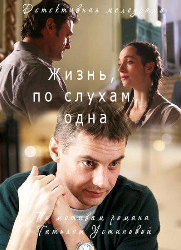 Жизнь, по слухам, одна 1 2 3 4 серия (2017) сериал