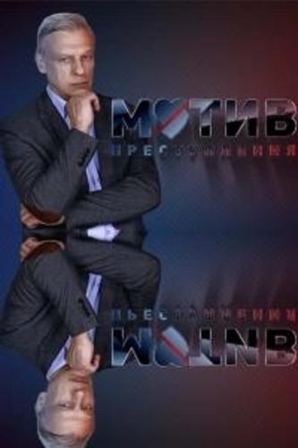 Мотив преступления 8 9 10 серия (2017) сериал