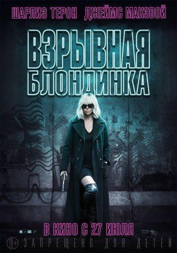 Взрывная блондинка (2017)