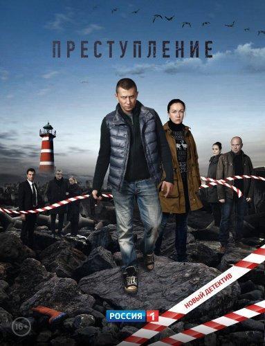 Преступление 2 сезон (2019) сериал
