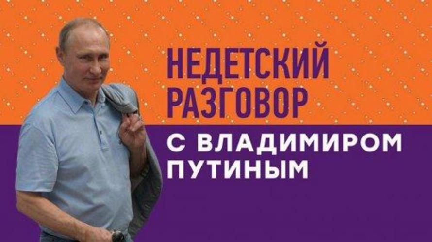 Недетский разговор с Владимиром Путиным (21.07.2017) (2017)
