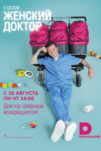 Женский доктор 4 сезон (2019)