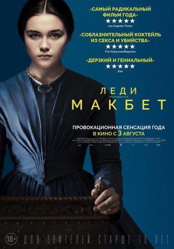 Леди Макбет (2016)