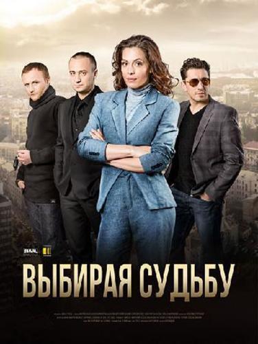 Выбирая судьбу 1 2 3 4 серия (2017) сериал