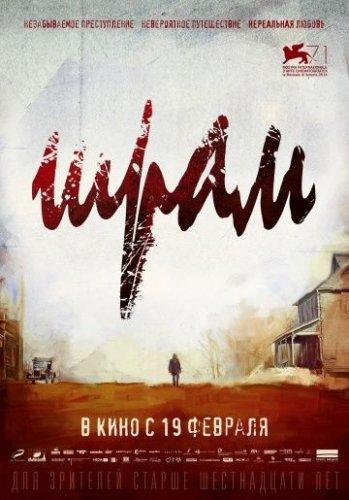 Шрам 1 2 3 4 серия (2017) сериал