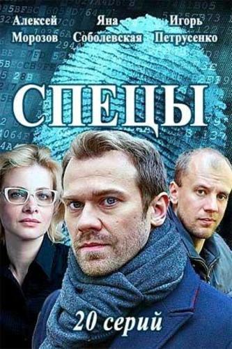 Спецы (2017) сериал