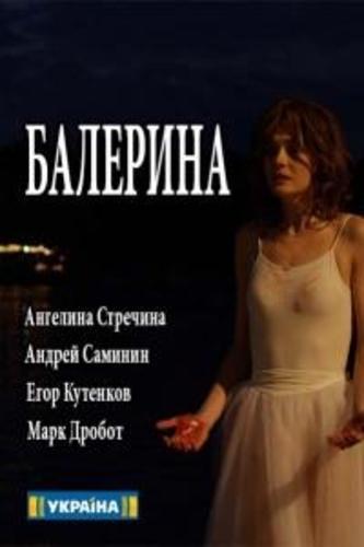 Балерина (2017) сериал