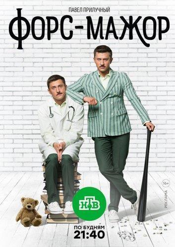 Форс-мажор (2019) сериал