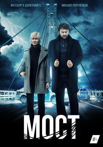 Мост 2 сезон (2019) сериал