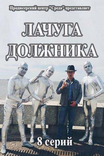 Лачуга должника (2017) сериал