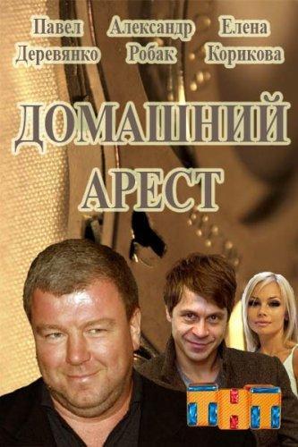 Домашний арест 2 сезон (2019)