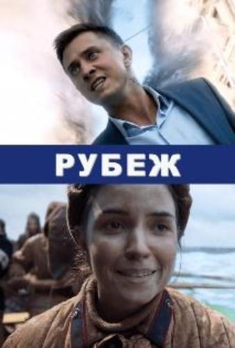 Рубеж (2017)