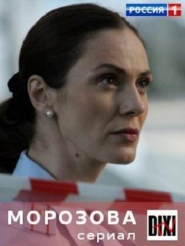 Морозова 3 сезон (2019) сериал