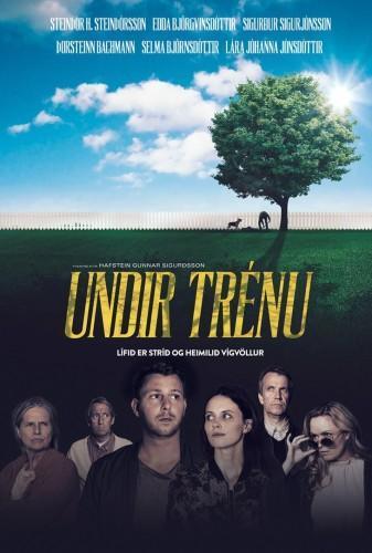 Под деревом (2017)