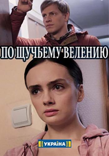 По щучьему велению (2018)