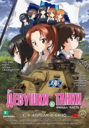 Девушки и танки (2018)