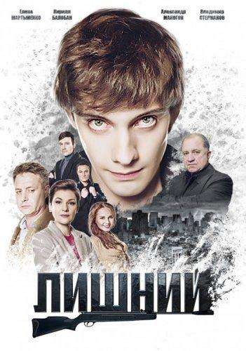 Лишний (2018)