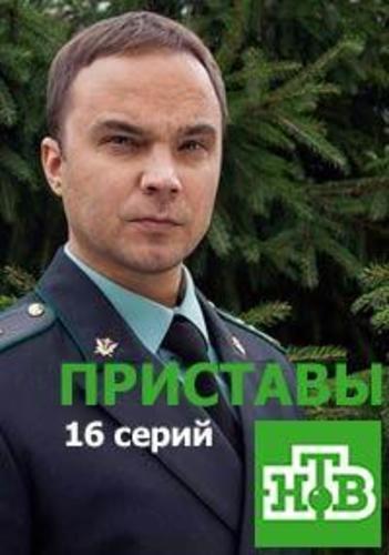 Приставы (2018) сериал