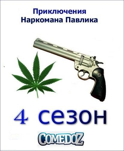 Наркоман Павлик 5 сезон (2018)
