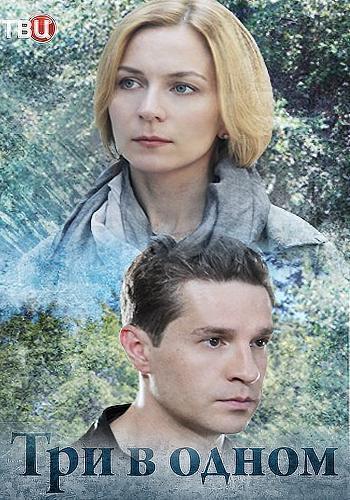 Три в одном 8 сезон (2020)