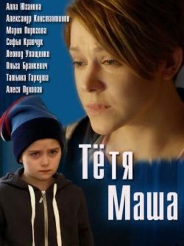 Тётя Маша (2018)