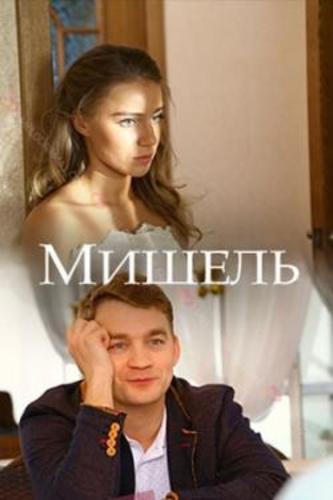 Мишель (2018) сериал