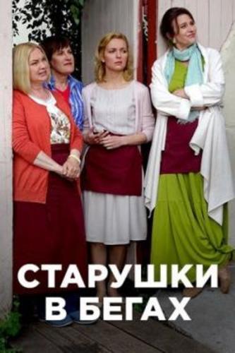 Сериал Старушки в бегах 2 сезон (2019)