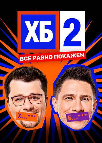 ХБ-шоу 2 сезон (2018)