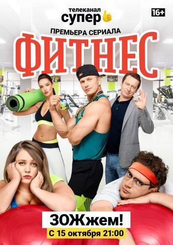 Фитнес 3 сезон (2020)