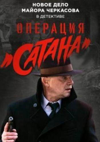 Операция Сатана 2 сезон (2019)